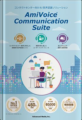 コンタクトセンター向けAI音声認識ソリューション AmiVoice® Communication Suite