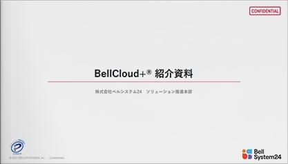 BellCloud+® のご紹介資料をご用意いたしました