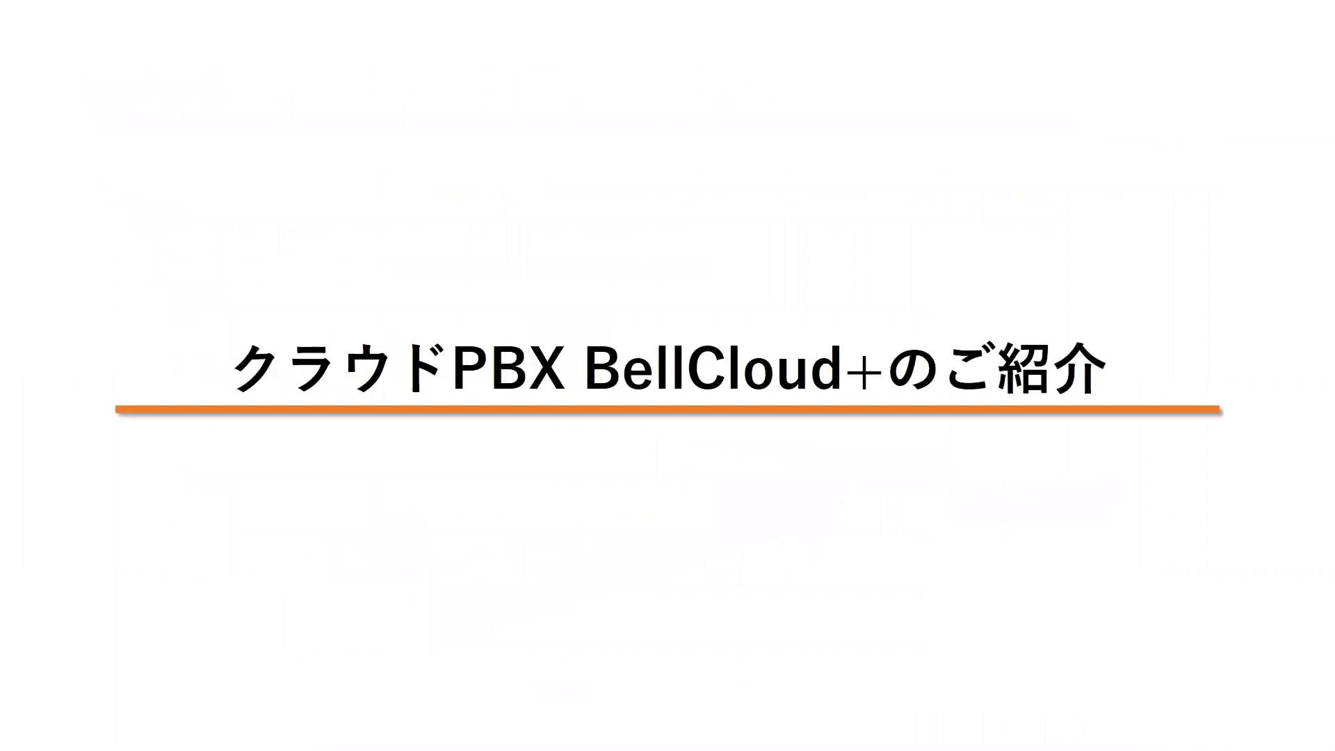 【後編】いまさら聞けない!PBXの基礎知識からトレンドまでを徹底解説