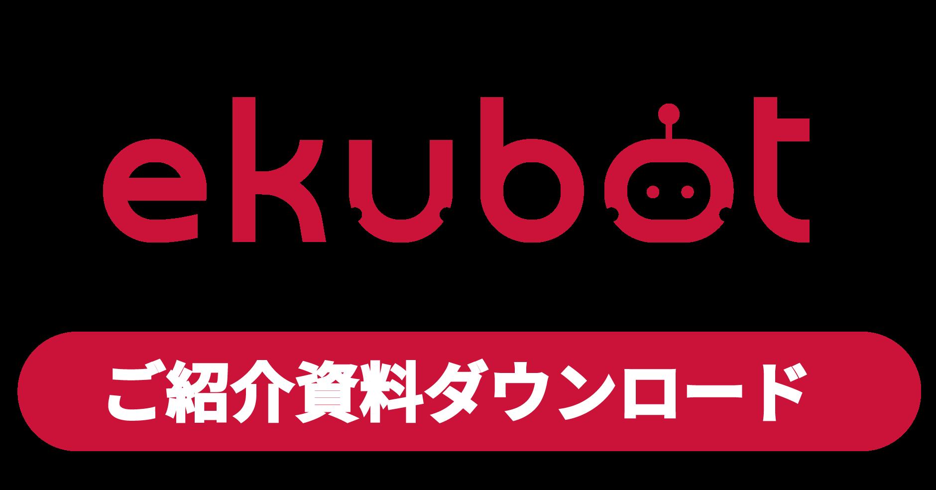 ekubotご紹介資料-1