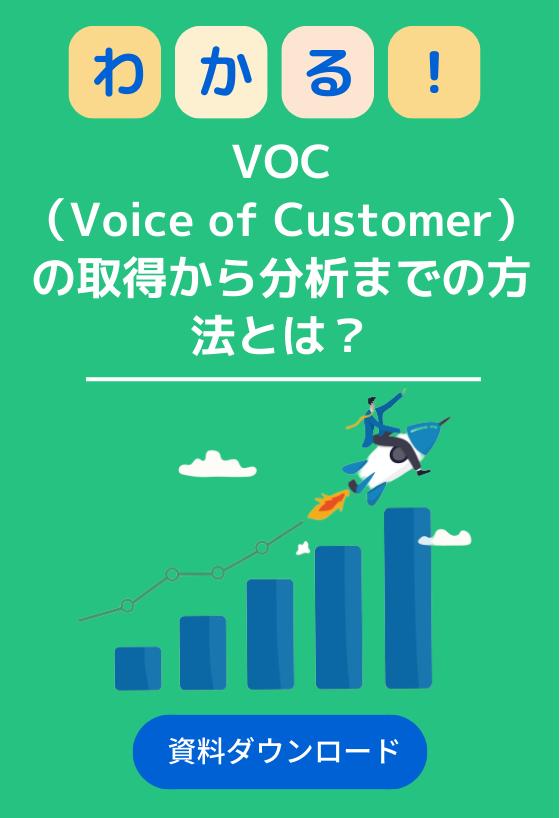 VOC(Voice of Customer)の取得から分析までの方法とは?