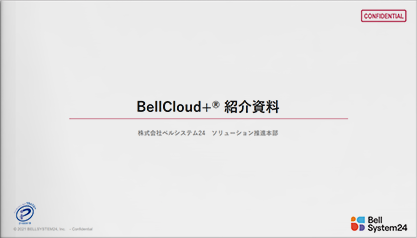 BellCloud+®ご紹介資料