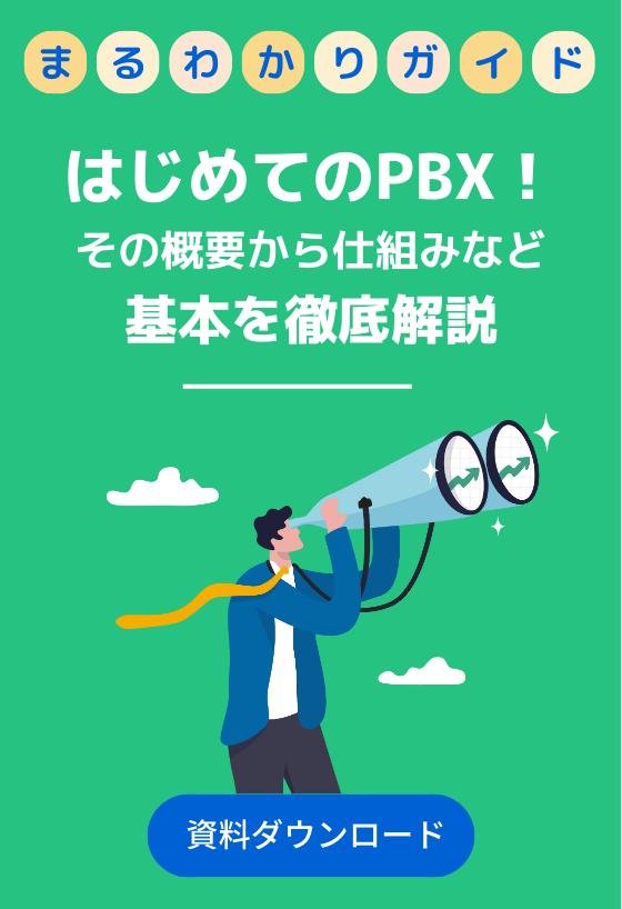 初めてのPBX、その概要から仕組みなど基本を徹底解説