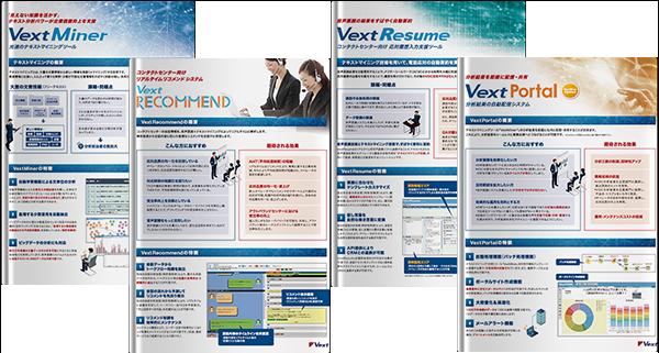 VOC分析ソリューション「Vextシリーズ」ご紹介資料